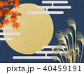 紅葉 月 満月のイラスト 40459191