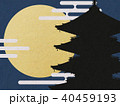 お月見 40459193