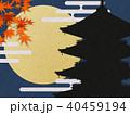 お月見 40459194