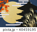 お月見 40459195