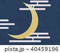 お月見 40459196