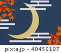 お月見 40459197