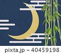 お月見 40459198