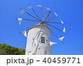 小豆島オリーブ公園 ギリシャ風車 風車の写真 40459771