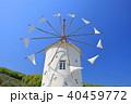 小豆島オリーブ公園 ギリシャ風車 風車の写真 40459772