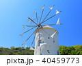 小豆島オリーブ公園 ギリシャ風車 風車の写真 40459773