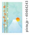 年賀状 富士山 日の出のイラスト 40464243