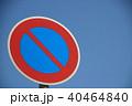 道路標識(規制標識)「駐車禁止」 40464840