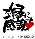 筆文字 文字 ご縁に感謝のイラスト 40466212