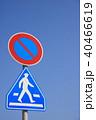道路標識(規制標識)「駐車禁止」・道路標識(指示標識)「横断歩道」 40466619