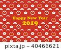 年賀状 Happy Newのイラスト 40466621