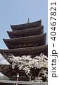 八坂の塔と桜 40467821