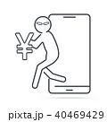 ハッカー 盗み 盗むのイラスト 40469429