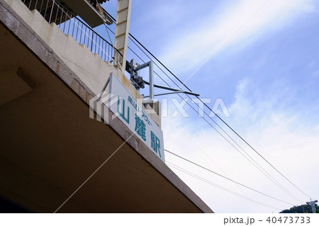 鋸山ロープ―ウェー 40473733