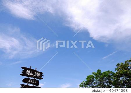 鋸山山頂 (千葉県富津市金谷) 40474098