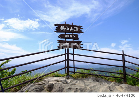 鋸山山頂 (千葉県富津市金谷) 40474100
