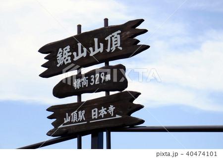 鋸山山頂 (千葉県富津市金谷) 40474101