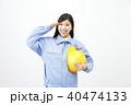 作業服を着た女性 40474133