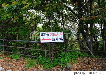 日本寺大仏入口 (千葉県富津市)鋸山山頂 40474320