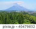 かごしま健康の森公園から見る桜島の噴煙 40479832