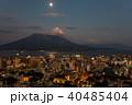 鹿児島 桜島の夜景 市街地 月光の錦江湾 40485404