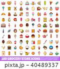 100 100 食料品店のイラスト 40489337
