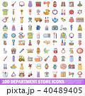 100 100 科のイラスト 40489405