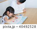 若い家族、親子、子ども、リビング学習 40492528
