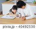 若い家族、親子、子ども、リビング学習 40492530