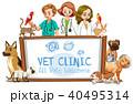 獣医 動物 わんこのイラスト 40495314