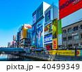大阪・道頓堀 40499349