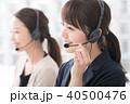 コールセンター オペレーターの女性2人 40500476