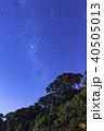 夜空 星空 星の写真 40505013