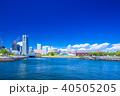 神奈川 横浜みなとみらいの風景(象の鼻パークより) 40505205