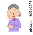 泣く 悲しい シニアのイラスト 40510973