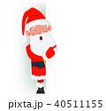 サンタクロース クリスマス サンタのイラスト 40511155