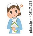 看護師・考える 40517133