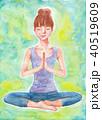 ヨガ 瞑想 女性のイラスト 40519609