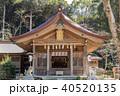 竈門神社 秋 宝満宮の写真 40520135