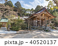 竈門神社 秋 宝満宮の写真 40520137