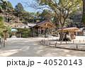 竈門神社 秋 宝満宮の写真 40520143