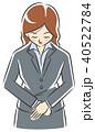 お辞儀する女性のイメージイラスト 40522784