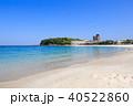 白良浜 ビーチ 海の写真 40522860
