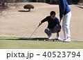 ゴルフをする男性 40523794