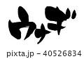 筆文字 毛筆 文字のイラスト 40526834