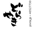 筆文字 どらやき 和菓子のイラスト 40527730