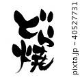 筆文字 どら焼 和菓子のイラスト 40527731