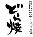 筆文字 どら焼 和菓子のイラスト 40527732