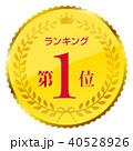 アイコン メダル ランキングのイラスト 40528926