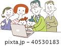 パソコン 家族 インターネットのイラスト 40530183